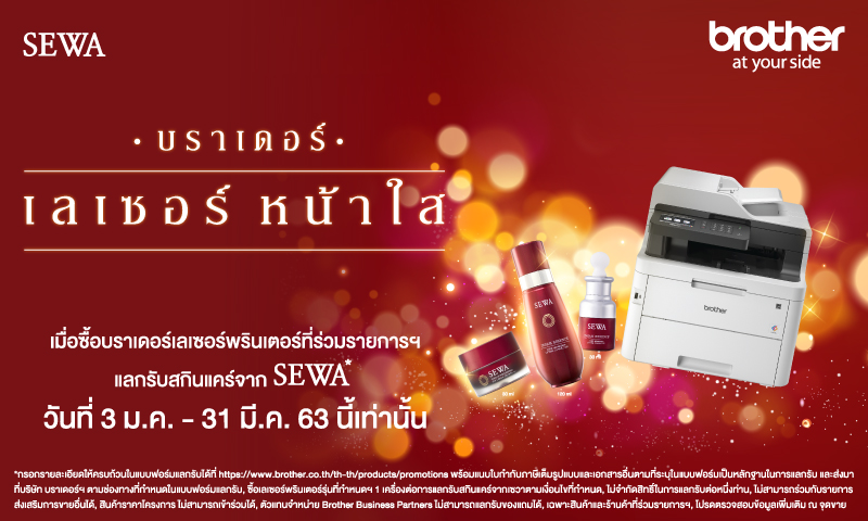 Brother exclusive promotions in Thailand